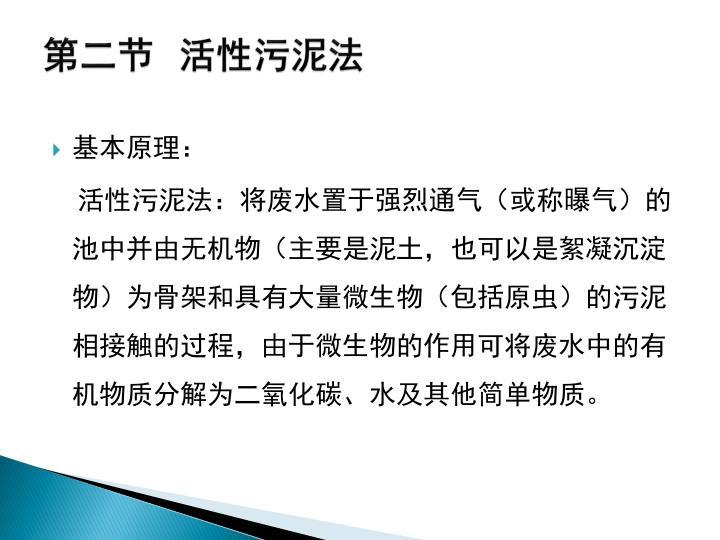 第二节  活性污泥法