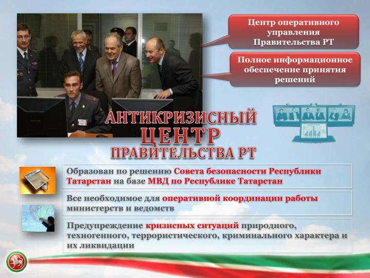 Центр оперативного управления Правительства РТ