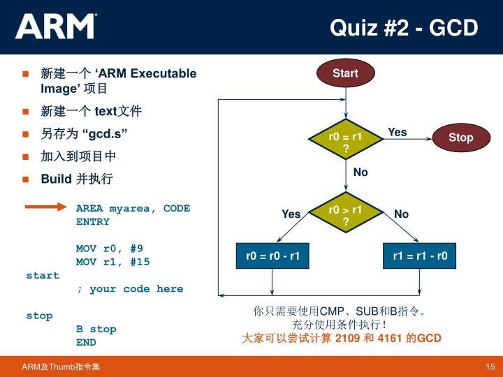 Quiz #2 - GCD