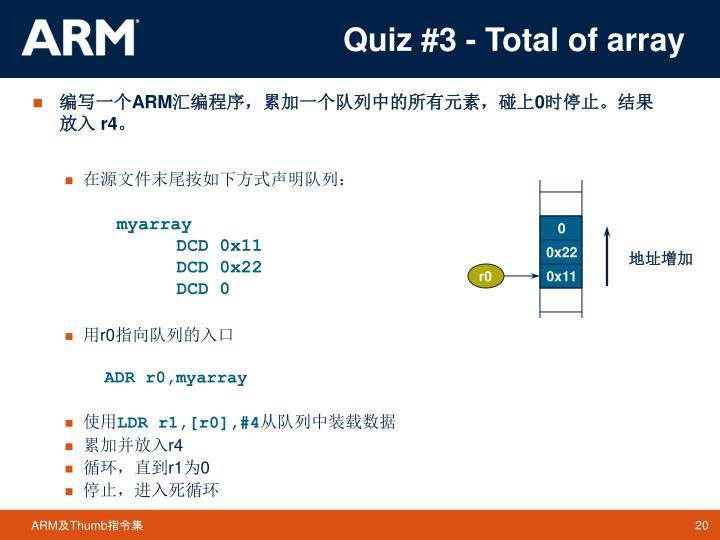 Quiz #3 - Total of array