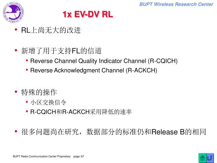 1x EV-DV RL