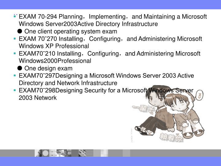 EXAM 70-294 Planning