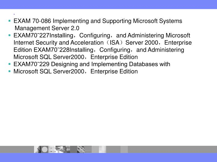 EXAM 70-086 Implementing and Supporting Microsoft Systems