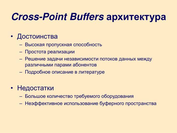 Cross-Point Buffers