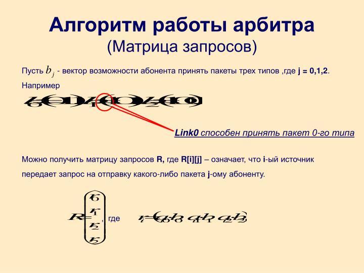 Алгоритм работы арбитра
