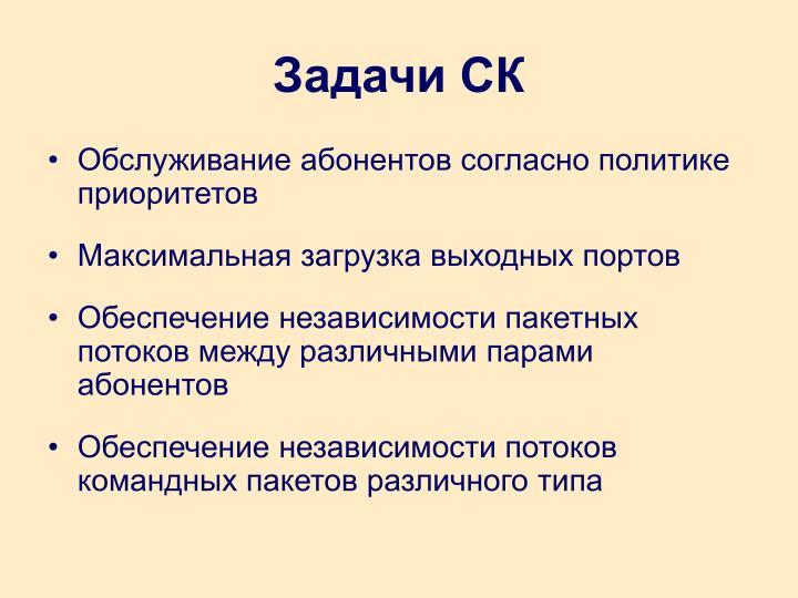 Задачи СК