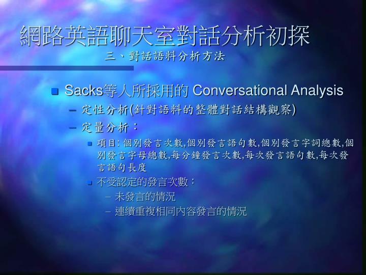 網路英語聊天室對話分析初探