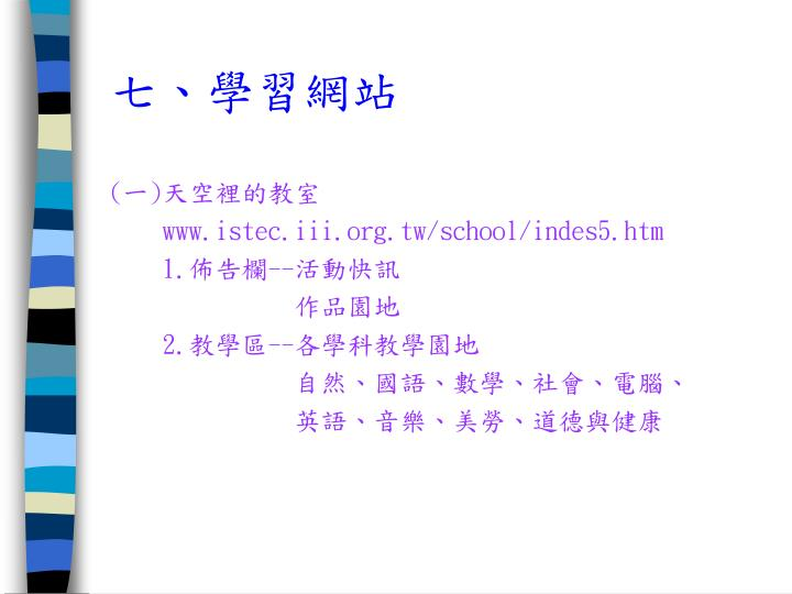 七、學習網站