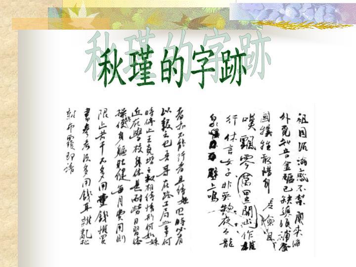秋瑾的字跡