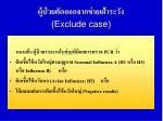 exclude case