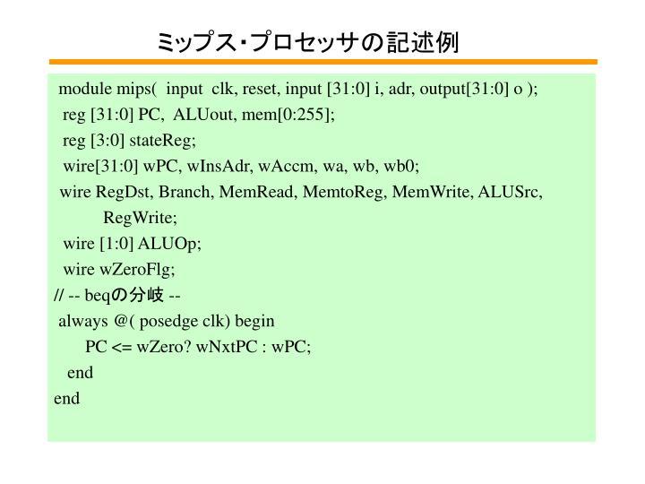 ミップス・プロセッサの記述例