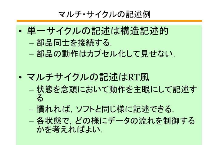 マルチ・サイクルの記述例