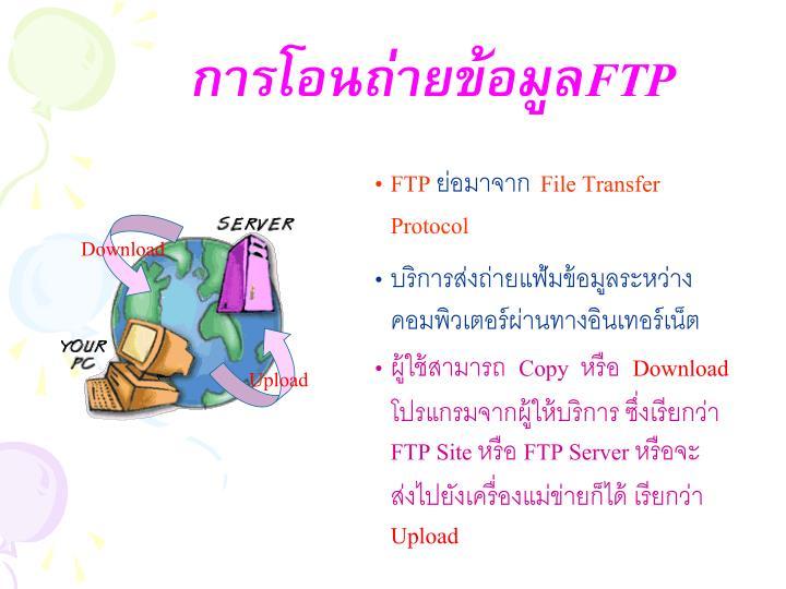 การโอนถ่ายข้อมูลFTP