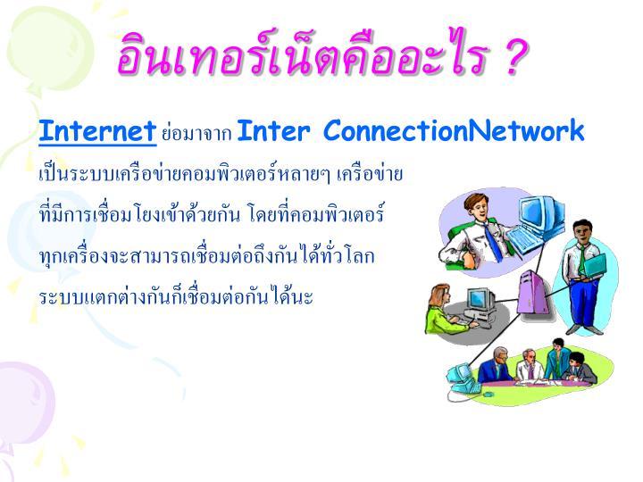 อินเทอร์เน็ตคืออะไร ?