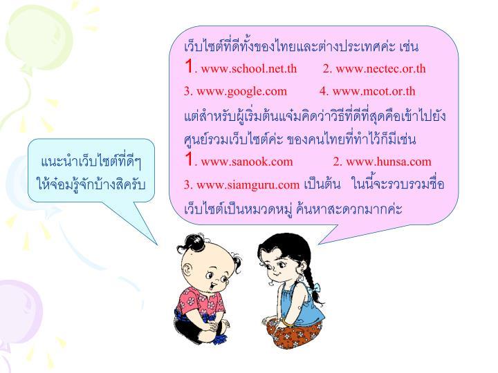 เว็บไซต์ที่ดีทั้งของไทยและต่างประเทศค่ะ เช่น