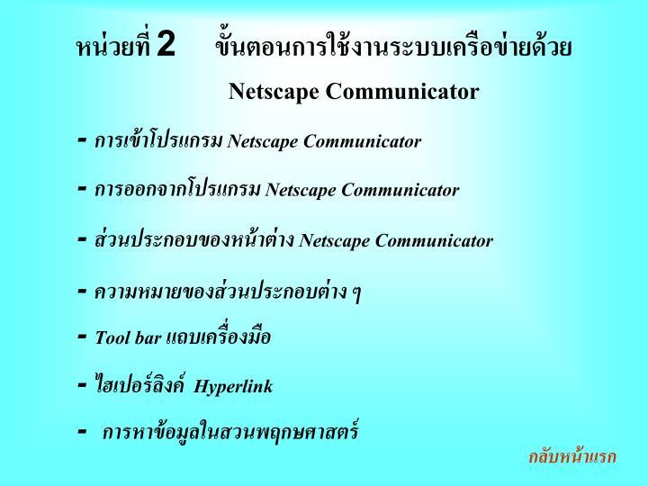 หน่วยที่ 2 ขั้นตอนการใช้งานระบบเครือข่ายด้วย