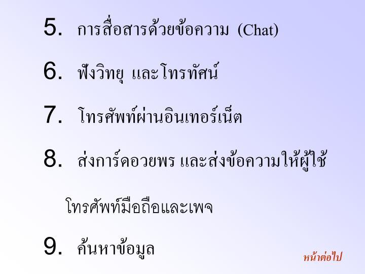 5.  การสื่อสารด้วยข้อความ