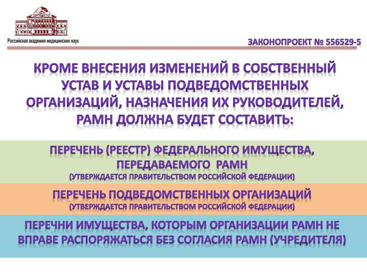 Законопроект № 556529-5