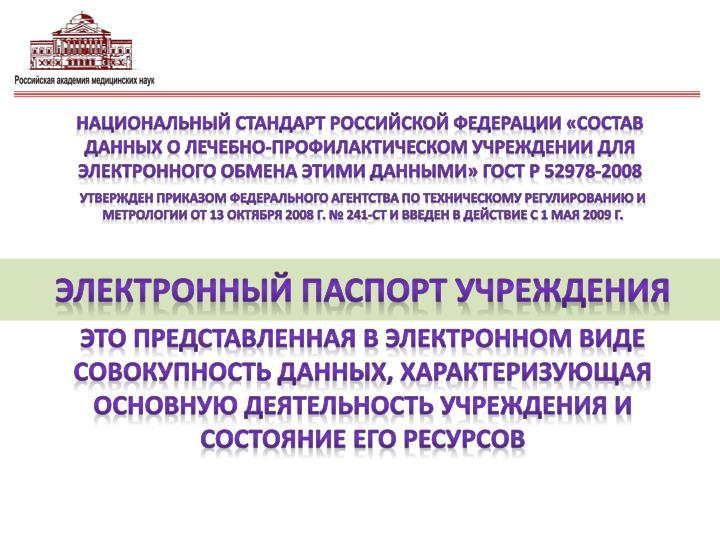 Национальный стандарт Российской Федерации «Состав данных о лечебно-профилактическом учреждении для электронного обмена этими данными» ГОСТ Р 52978-2008