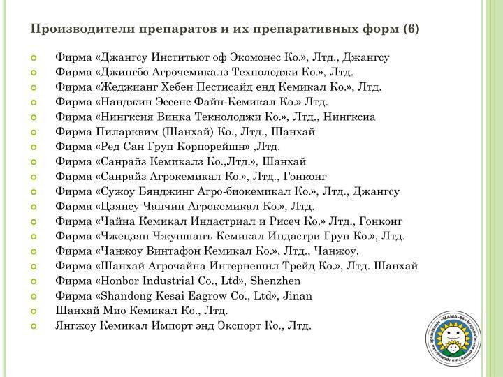 Производители препаратов и их препаративных форм (6)