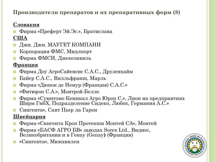 Производители препаратов и их препаративных форм (8)