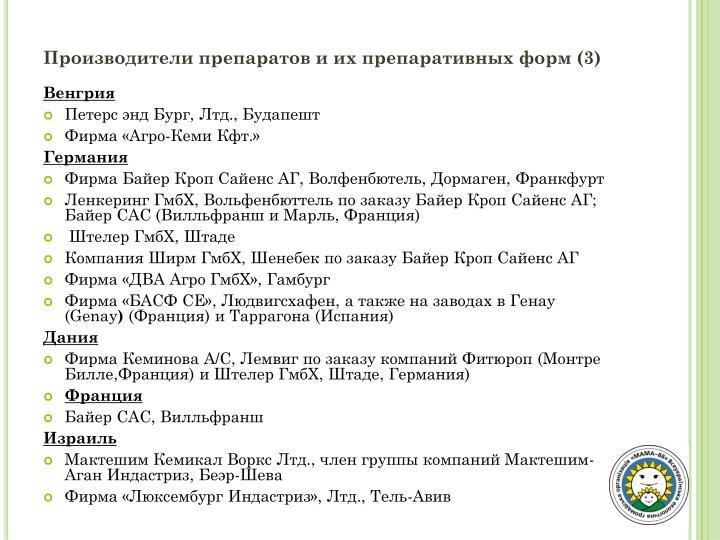 Производители препаратов и их препаративных форм (3)