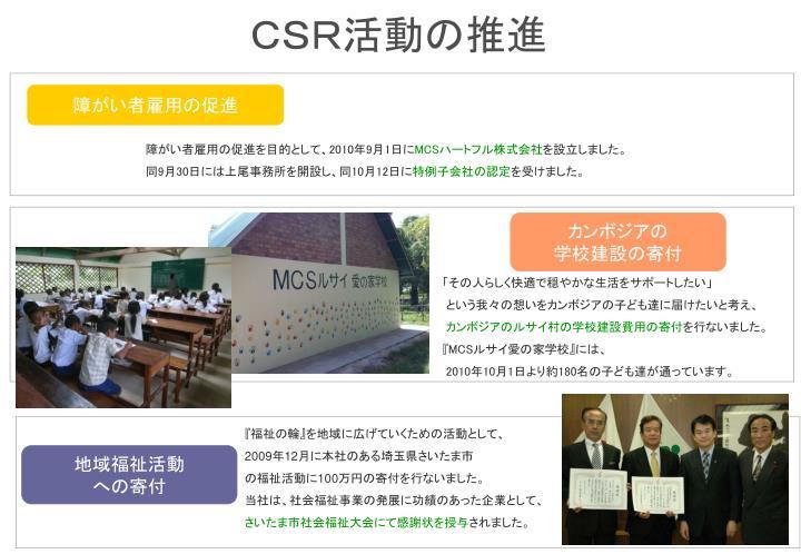 CSR活動の推進