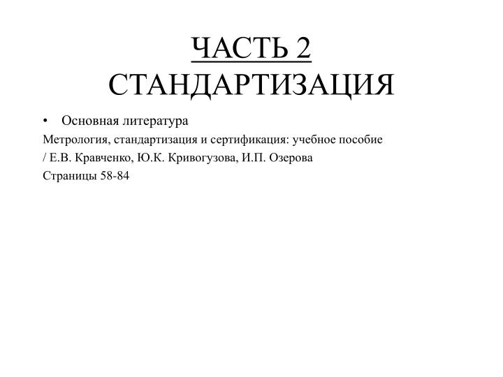 ЧАСТЬ 2