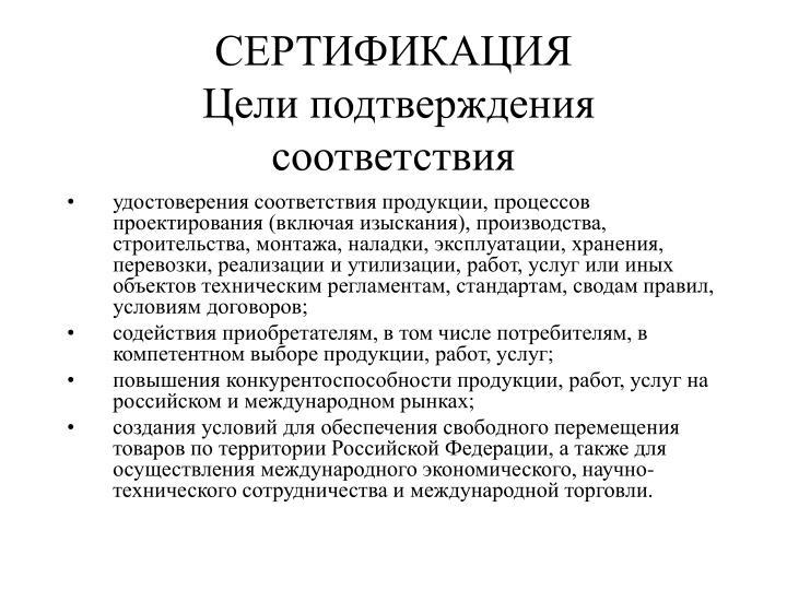 СЕРТИФИКАЦИЯ