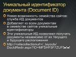 document id