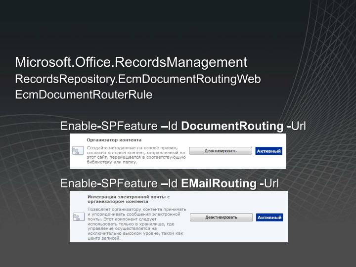 Microsoft.Office.RecordsManagement