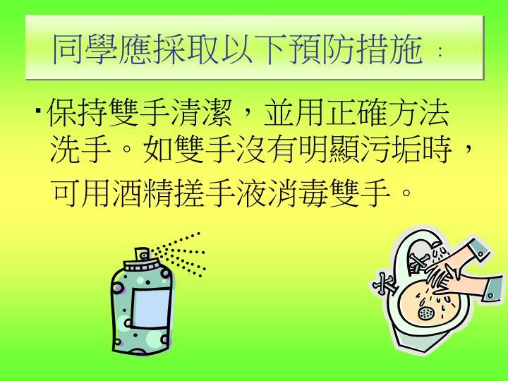 同學應採取以下預防措施
