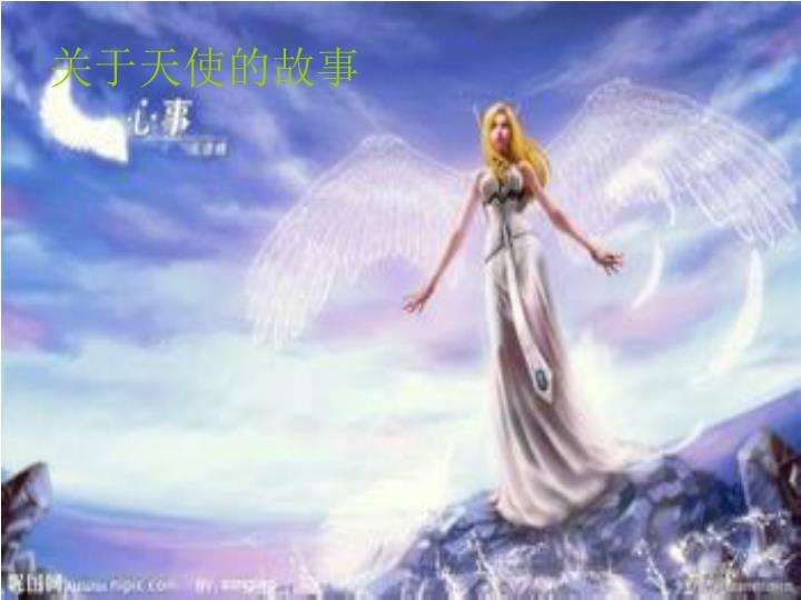 关于天使的故事