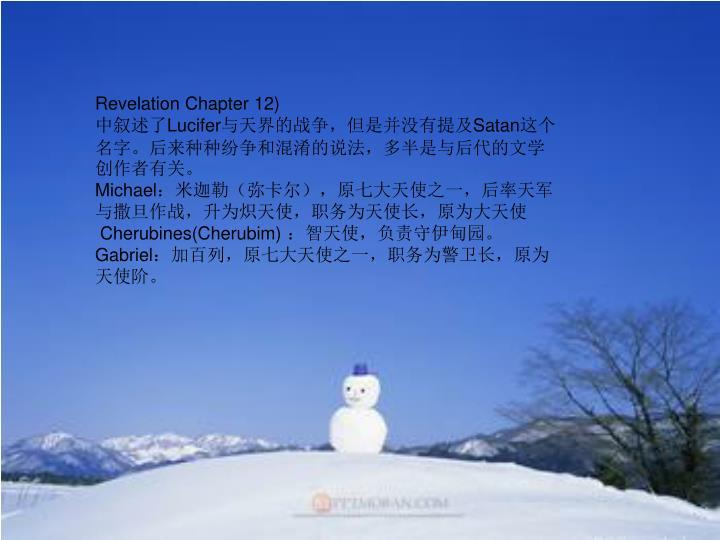Revelation Chapter 12)