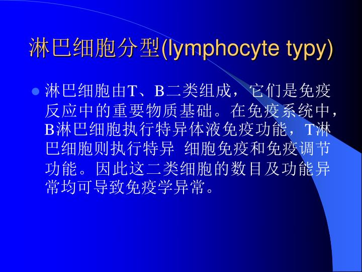 淋巴细胞分型
