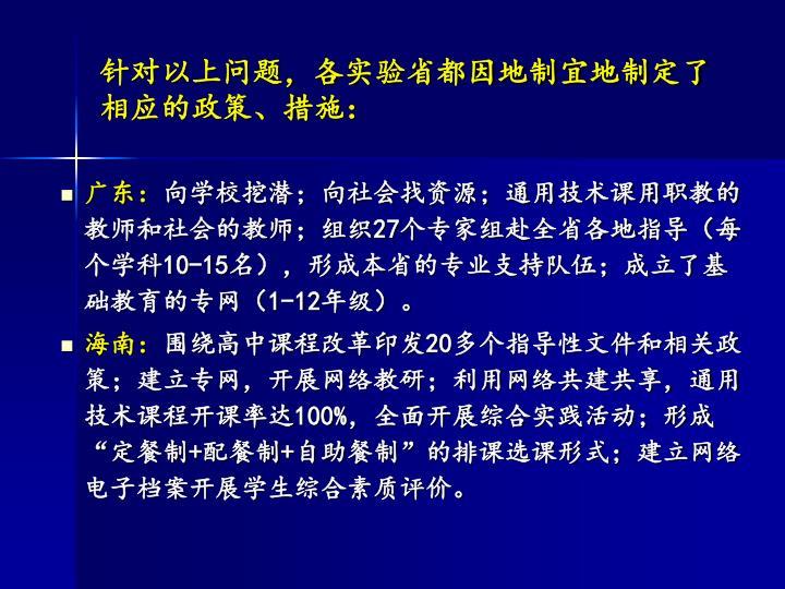 针对以上问题,各实验省都因地制宜地制定了相应的政策、措施: