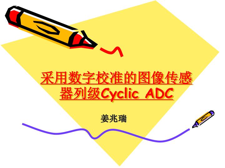 Cyclic adc