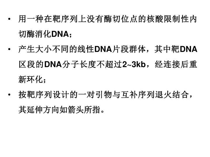 用一种在靶序列上没有酶切位点的核酸限制性内切酶消化
