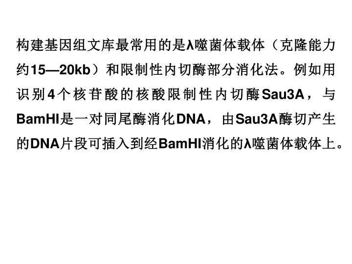 构建基因组文库最常用的是