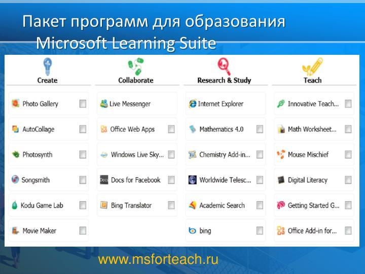 Пакет программ для образования Microsoft Learning Suite