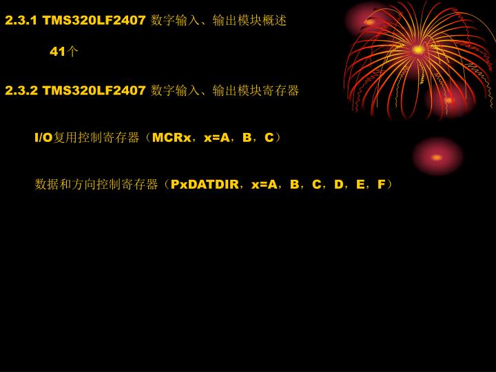 2.3.1 TMS320LF2407