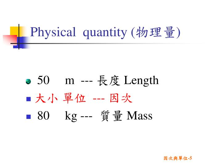 Physical  quantity (