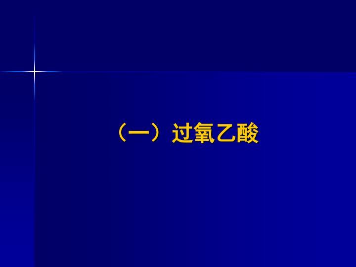 (一)过氧乙酸