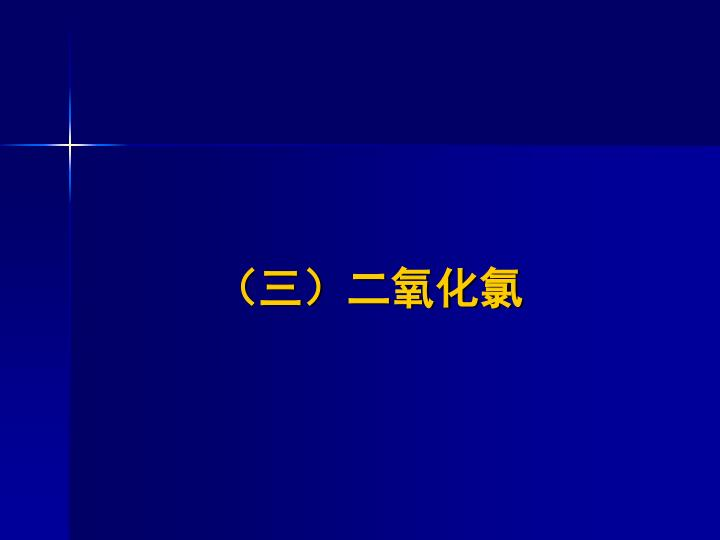 (三)二氧化氯
