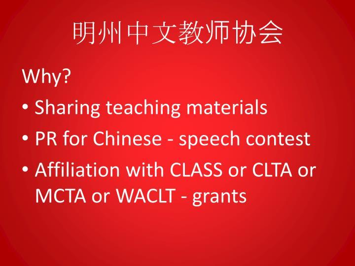 明州中文教师协会