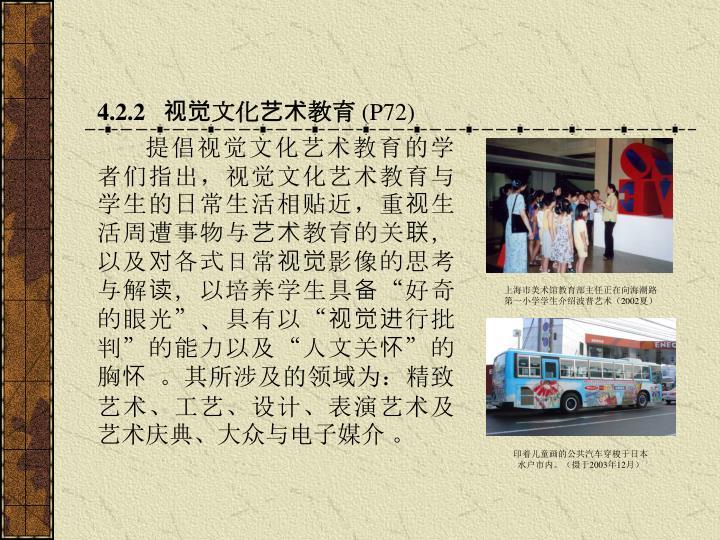 上海市美术馆教育部主任正在向海潮路