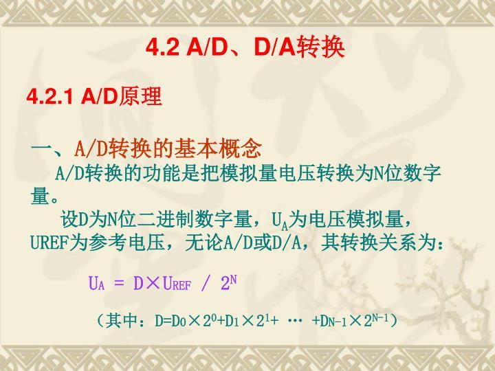 4.2 A/D