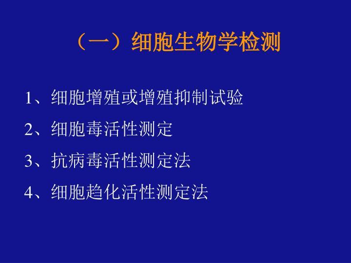 (一)细胞生物学检测