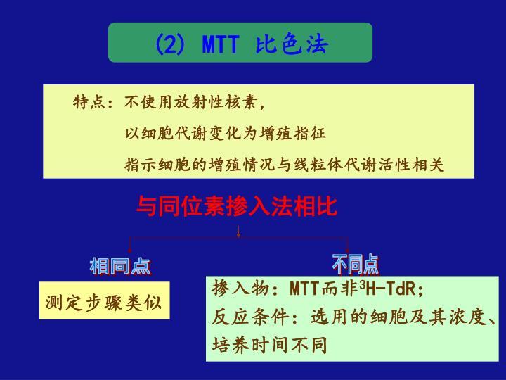(2) MTT