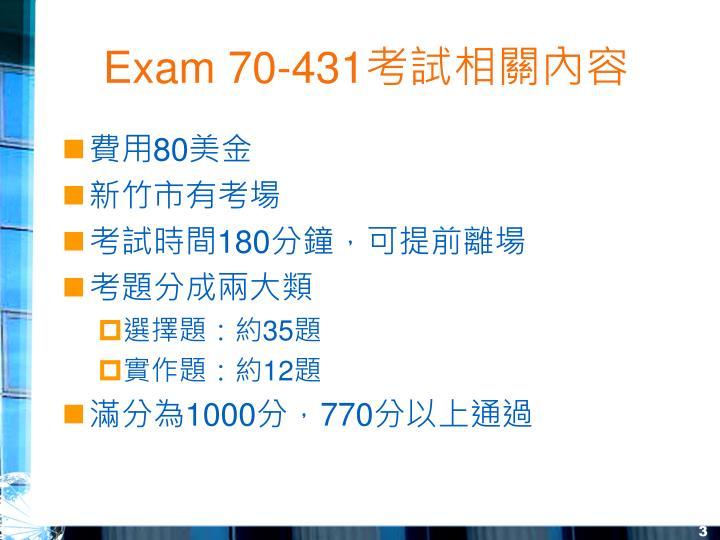 Exam 70-431
